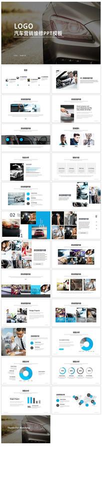 汽修美容汽车销售PPT模板