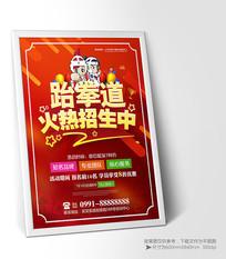 跆拳道招生立体字海报设计