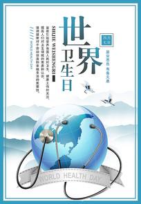 世界卫生日节日海报设计
