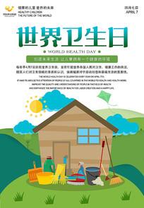 世界卫生日宣传海报设计模版