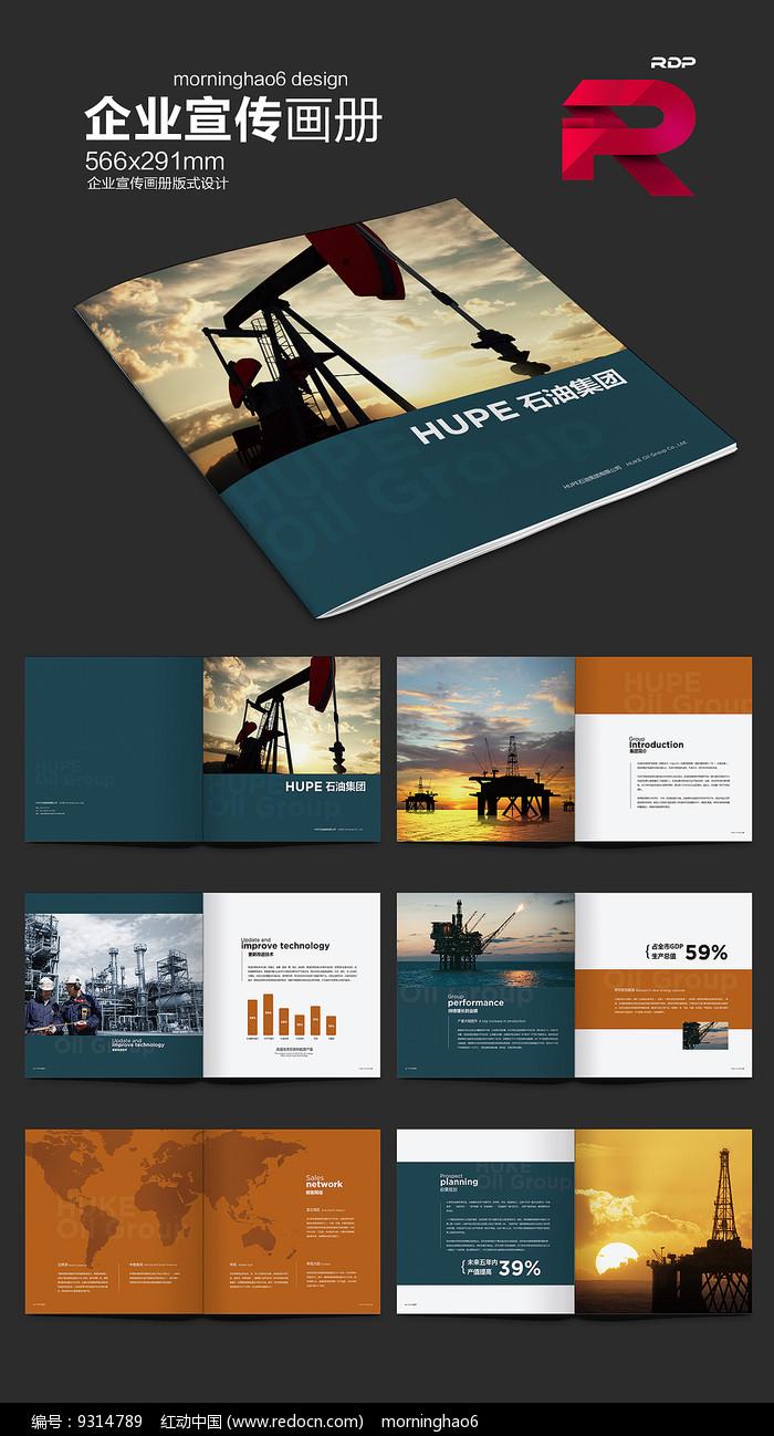 石油画册版式设计图片