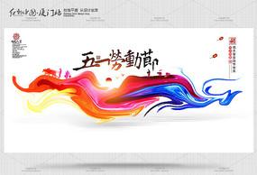 水彩劳动节海报 PSD