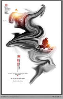 水墨风劳动节海报