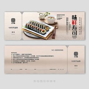 味鲜寿司代金券