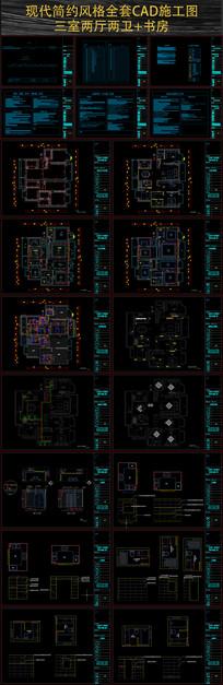 现代简约三房CAD施工图