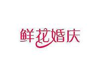 鲜花婚庆字体