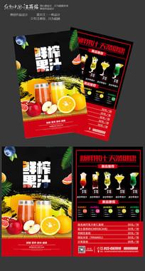 鲜榨果汁宣传单设计