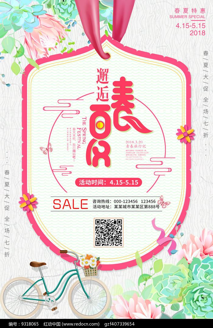 小清新邂逅春夏春季促销海报图片