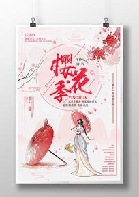 小清新赏樱花春游海报