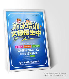 游泳培训招生立体字海报设计