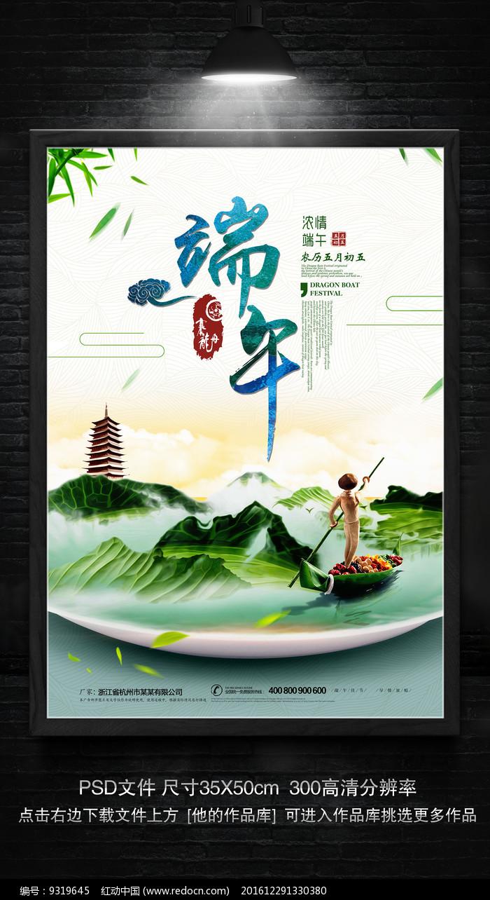 中国传统端午节宣传海报图片