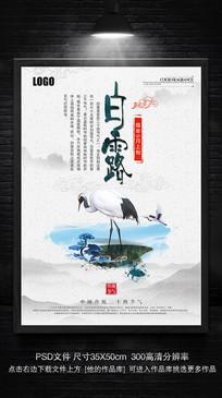 中国传统二十四节气白露海报