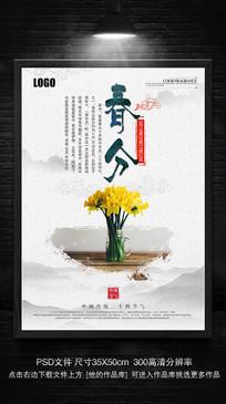 中国传统二十四节气春分海报