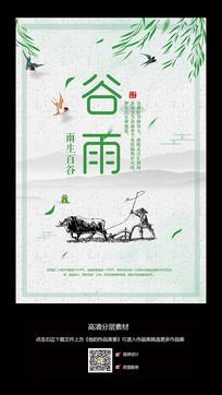 中国风二十四节气谷雨海报