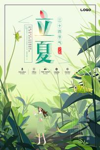 中国风二十四节气之立夏海报