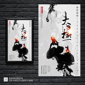 中国风水墨太極海报