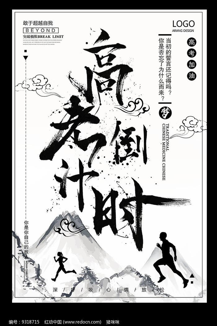 中考高考特训班招生培训海报图片