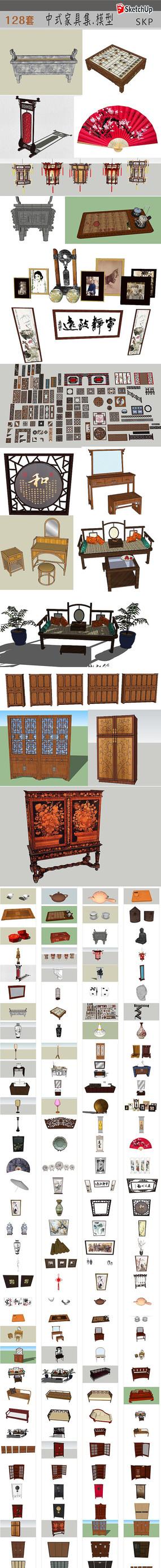 中式家具SU模型集