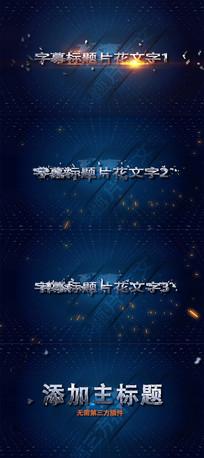 字幕标题片头AE模板