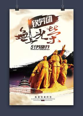 2018中国风劳动节宣传海报