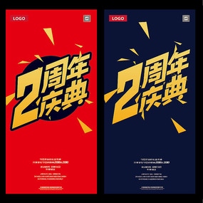 2周年庆活动海报