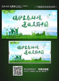 保护生态环境公益宣传海报设计