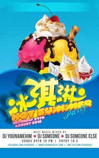 冰淇淋海报图片