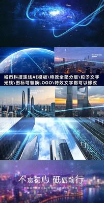 城市科技连线AE模板动态视频