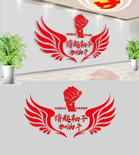 创意翅膀撸起袖子加油干文化墙