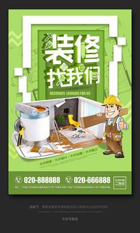 创意环保装修公司海报设计