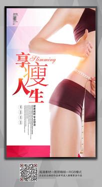 创意减肥瘦身海报设计