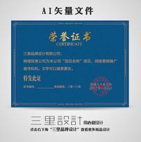 创意时尚荣誉证书设计 AI