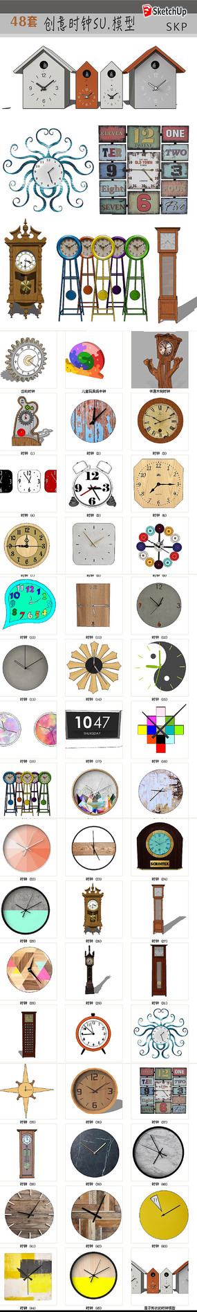 创意时钟SU模型