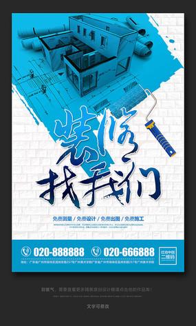 创意装修公司宣传海报设计