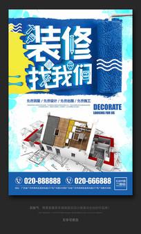 创意专业装修海报设计
