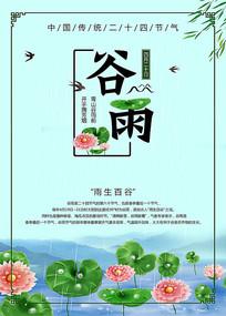 传统二十四节气之谷雨海报