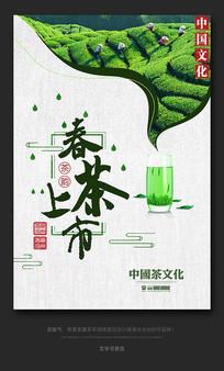 春茶上市中国风茶叶海报