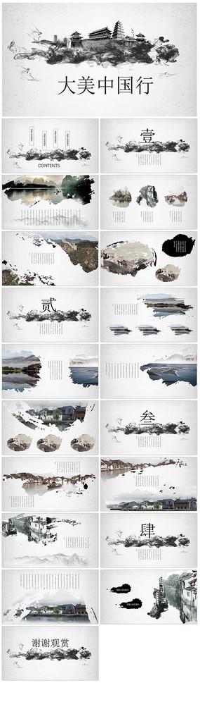 大美中国行古风旅游PPT模板