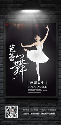 大气芭蕾舞海报舞蹈比赛海报