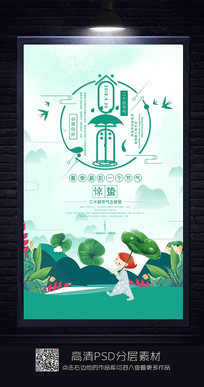 大气谷雨海报设计