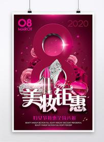 大气美妆商场妇女节促销海报