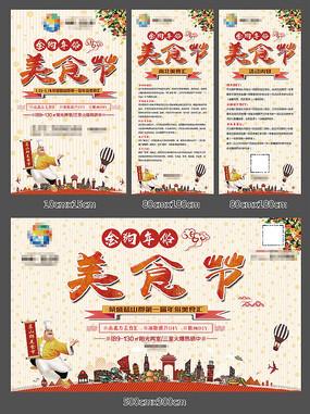 房地产年俗民俗美食节海报