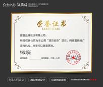 高端创意荣誉证书设计