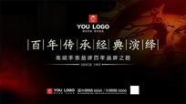 高端手表品牌发布活动背景板