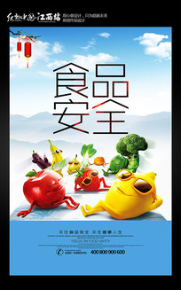 关注食品安全海报设计