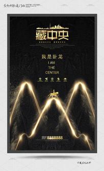 黑色高端地产藏中央创意海报
