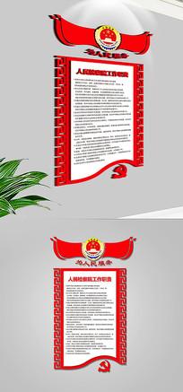 红色检察院职责内容党建文化墙