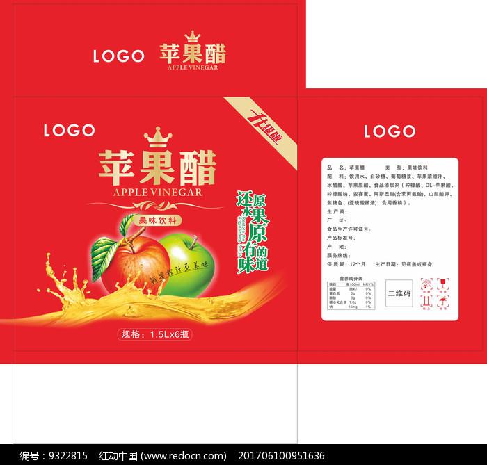 红色苹果醋纸箱包装设计图片