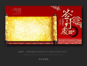 红色喜庆中国风签到处背景