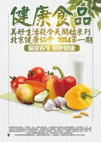 健康的蔬菜海报